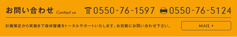 お問い合わせ TEL:0550-76-1597 FAX:0550-76-5124