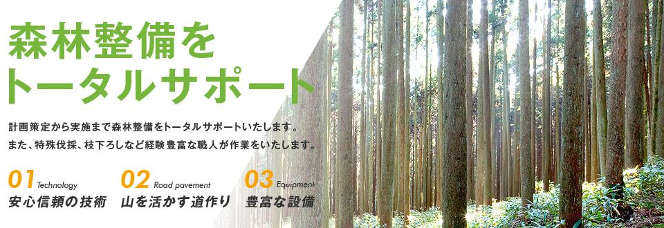 森林整備をトータルサポート